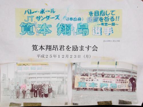 07-サンダース応援