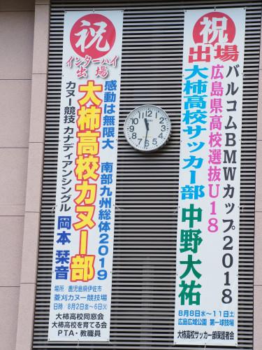 大柿高校懸垂幕