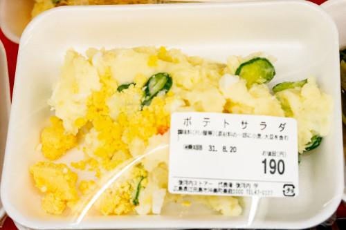 13-サラダ