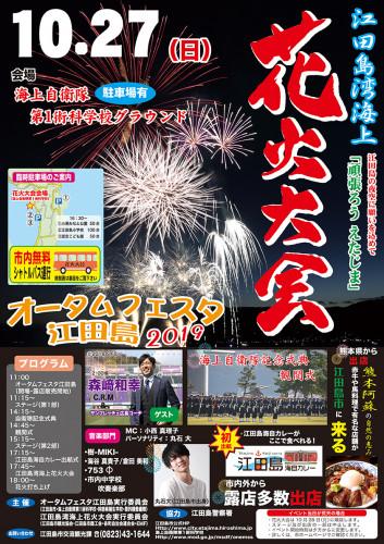 オータムフェスタ江田島2019・江田島湾海上花火大会ちらし表