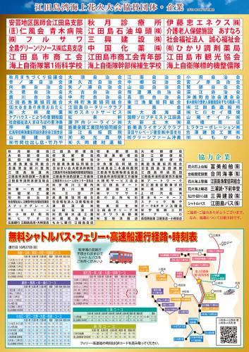オータムフェスタ江田島2019・江田島湾海上花火大会ちらし裏