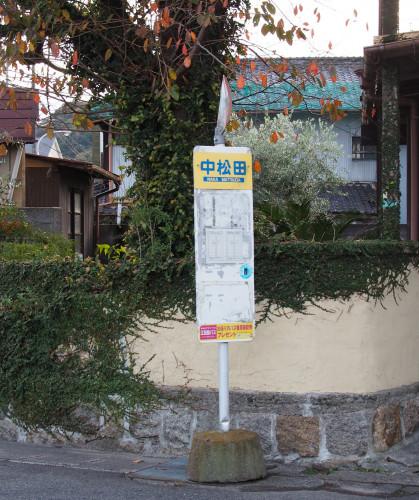 23-停留所「中松田」