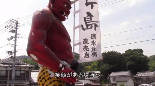 15-豆ヶ島の鬼.jpg