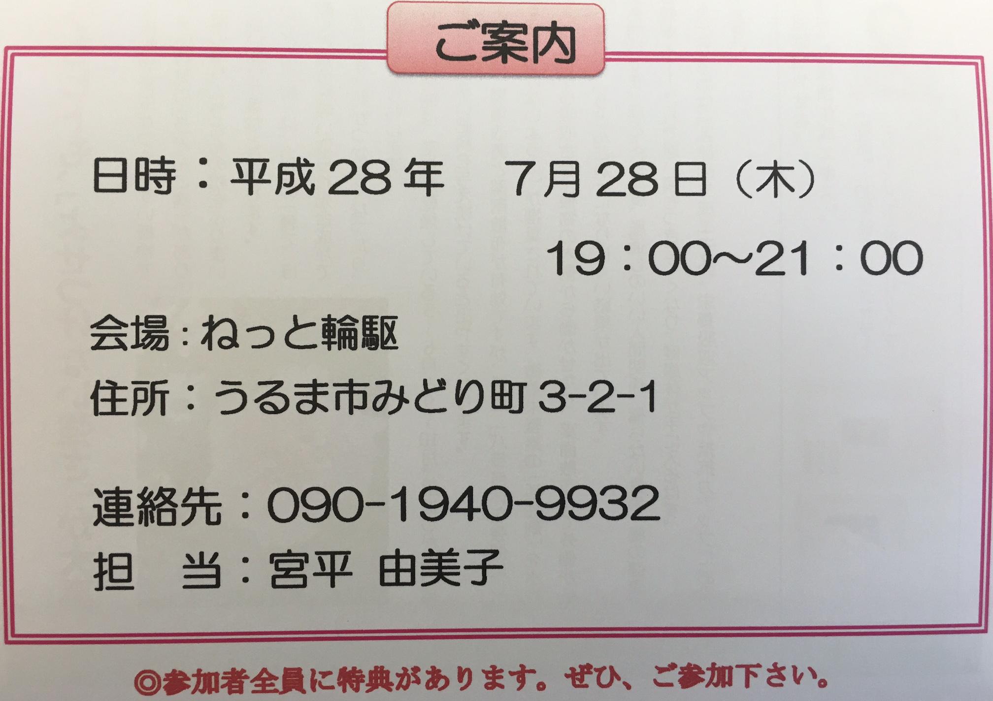 すこやかゼミナール開催!