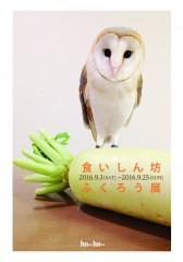 食いしん坊ふくろう展表.jpg