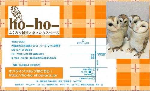 ho-ho-_dm_2.jpg