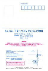 ホーコレ2018DMオモテ.jpg