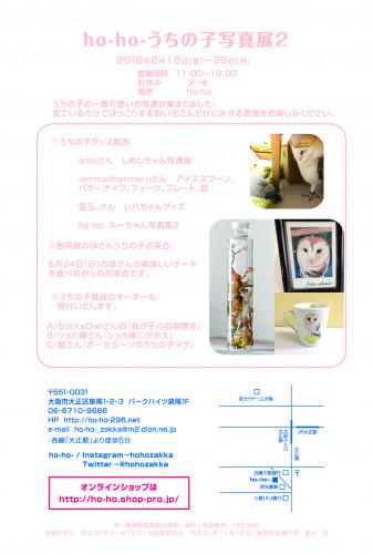うちの子写真展2DMオモテOL.jpg
