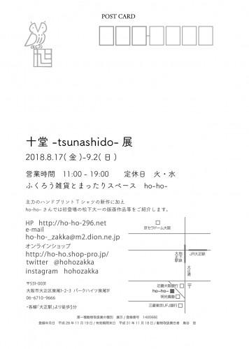 十堂DMオモテ.jpg