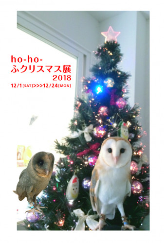 ふクリスマス2018ウラ.jpg