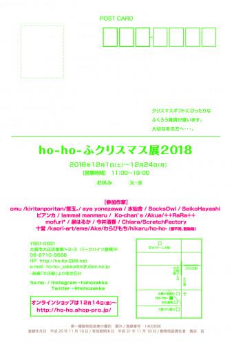 ふクリスマス2018DMオモテOL.jpg