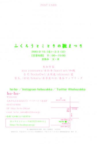ふくろうと小鳥の雛まつりDM表.jpg
