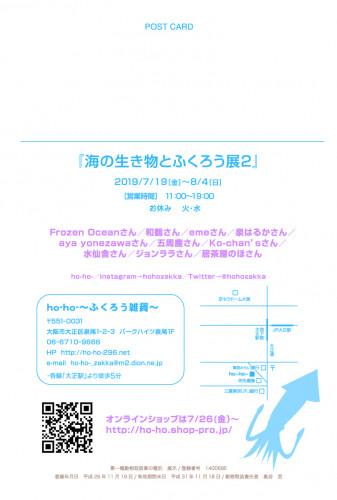 海の生き物とふくろう展2DMオモテOL.jpg
