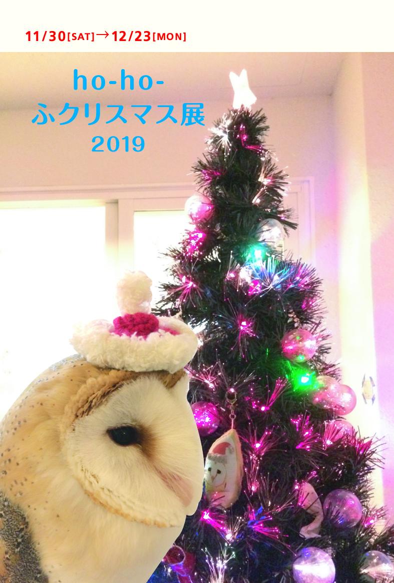 ふクリスマス2019ウラDM.jpg