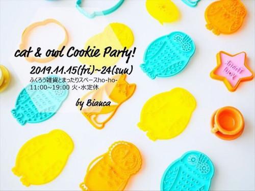 11月15日(金)〜24日(日)ビアンカさん個展   『〜cat & owl Cookie Party!〜   ネコとフクロウのクッキーパーティ!』