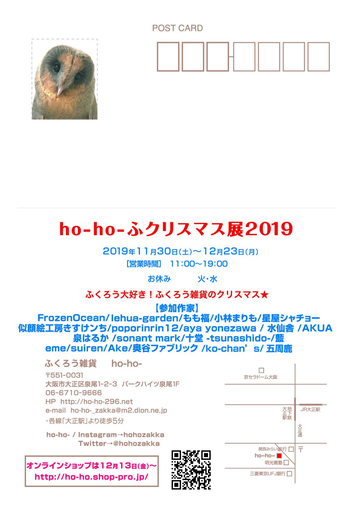 ふクリスマス2019DMオモテDM.jpg