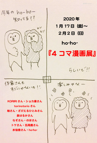 4コマ漫画展.jpg