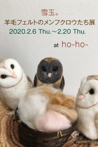 ho-ho-_2020.jpg