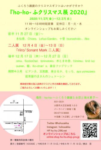 ふクリスマス展2020裏_アートボード 1.jpg