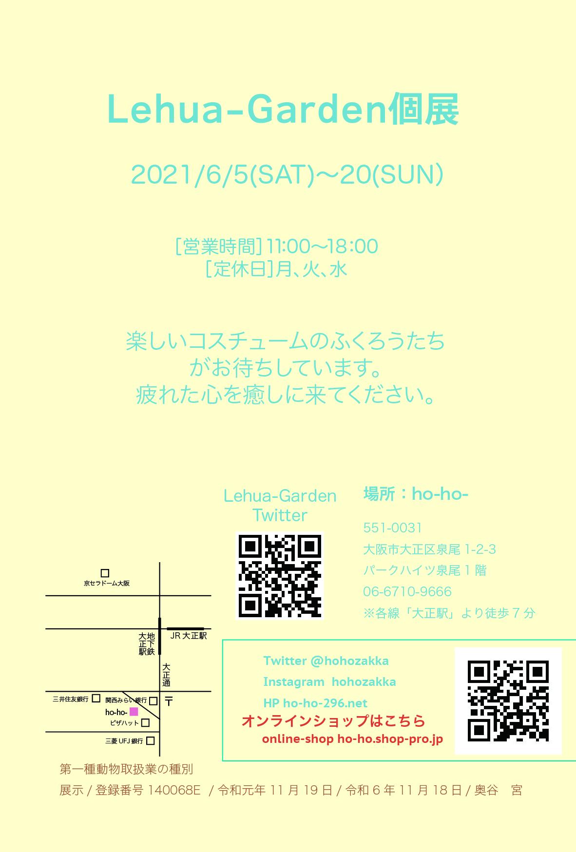 LehuaGarden個展DM表-01.jpg
