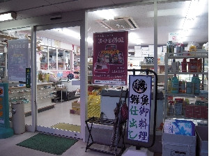 当店、店舗前です。