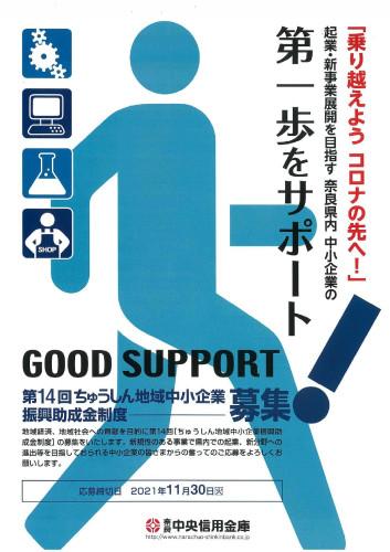 グッドサポート(表)_page-0001.jpg