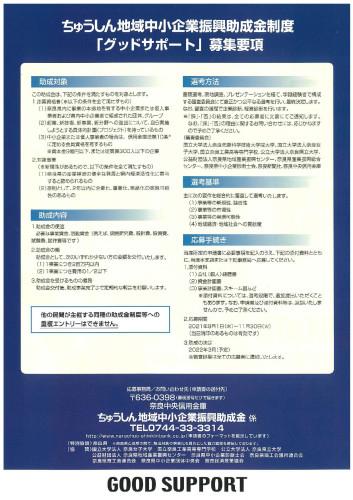 グッドサポート(裏)_page-0001.jpg