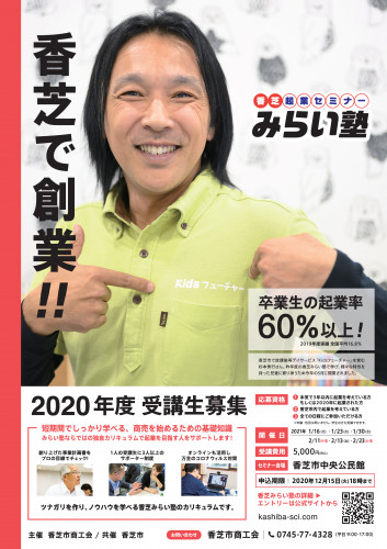 Kashiba_Mirai_Poster.jpg