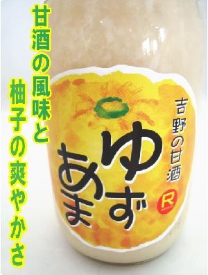 吉野の甘酒 ゆずあま 525円