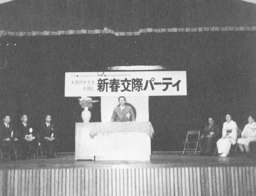 06_新春交際パーティー.jpg