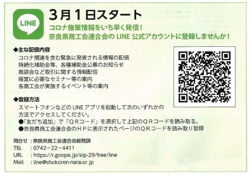 奈良県商工会連合会LINE.png