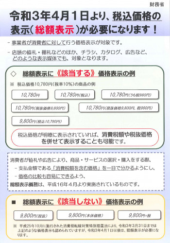 20210401_税込表示1.png