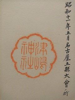 S11 津島 (2).jpg