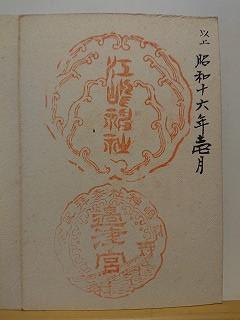 江ノ島 S16.jpg