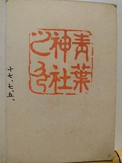 S17.7 青葉 (2).jpg