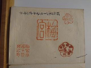 S4.4.28 梅宮 (2).jpg