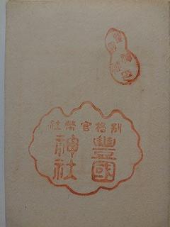 s16.2 豊国.jpg