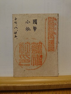 S17 籠神社.jpg