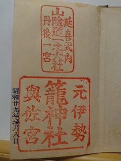S29 籠神社.jpg
