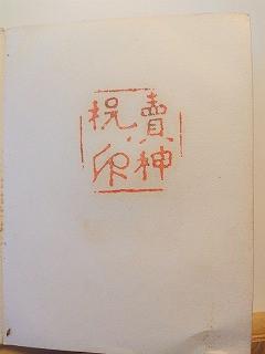 S4 賣神祝印 重文 (2).jpg