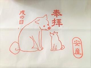 池田八幡神社「戌の日」午前中に御朱印授与