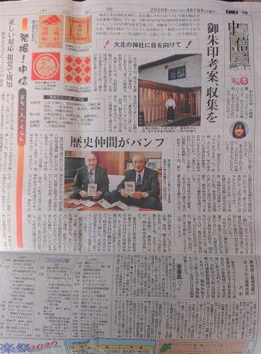 中日新聞に掲載いただきました