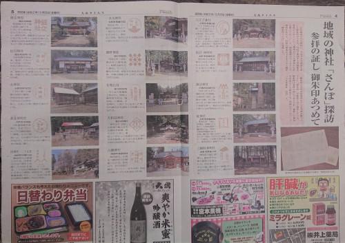 御朱印さんぽ大糸タイムスR2.5.22 (2).jpg