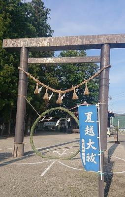 一本木神社 夏越大祓式