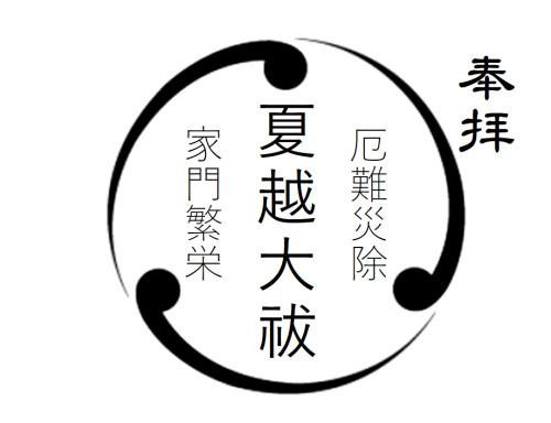 池田八幡神社 夏越大祓式
