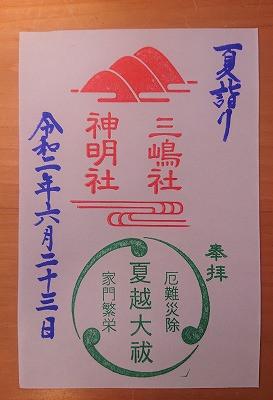 清水御朱印.jpg