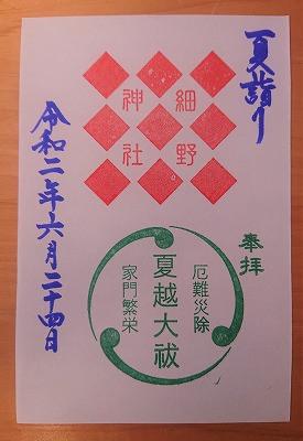 細野御朱印.jpg