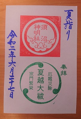 須沼御朱印.jpg