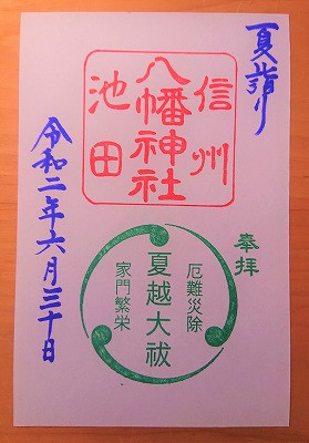 池田御朱印 (2).jpg