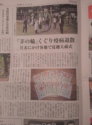 大糸タイムス (2).jpg